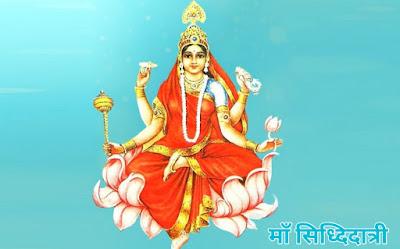 Navratri day 9 Sidhhidatri: माँ सिद्धिदात्री की पूजा कैसे करें, Navratri day 9