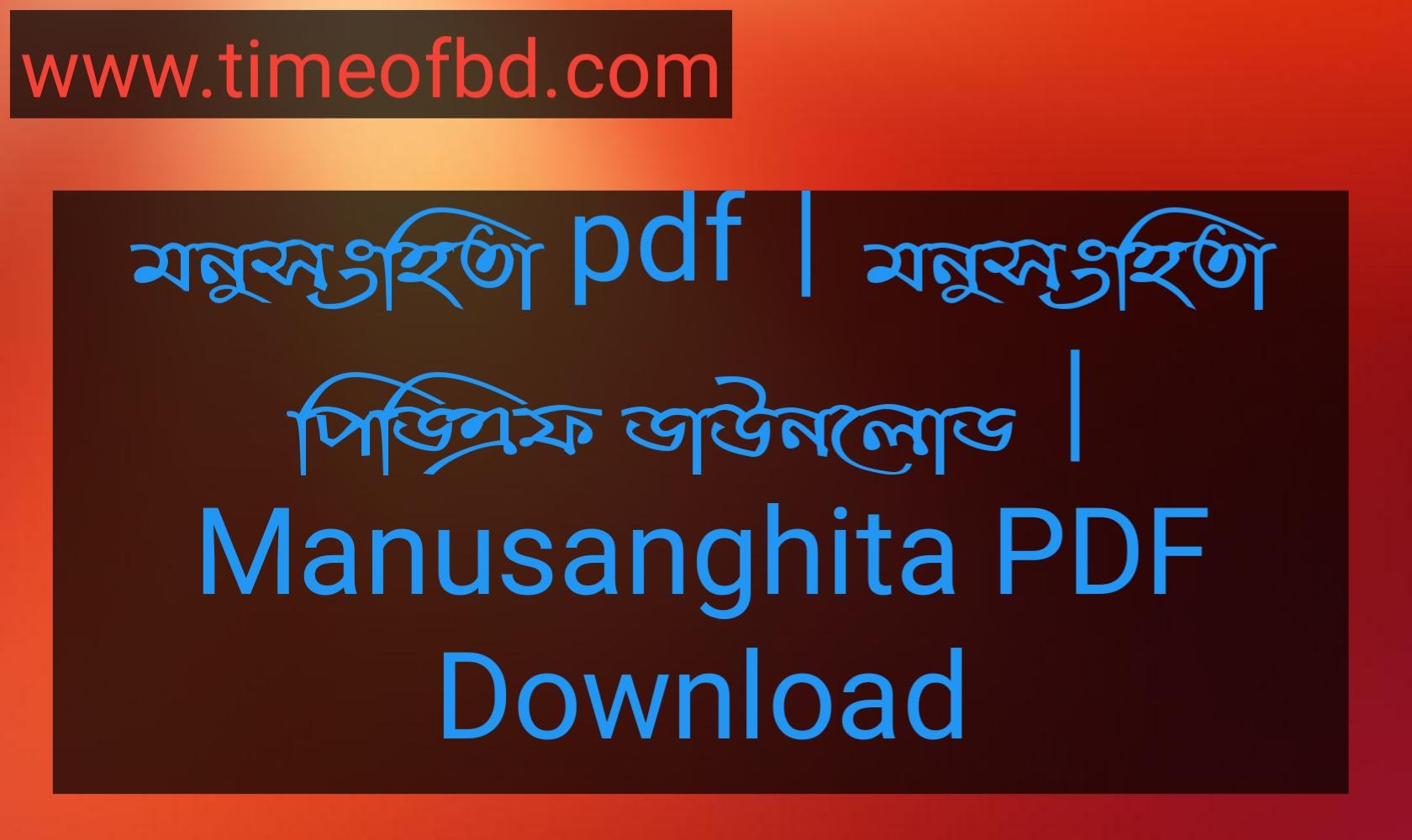 মনুসংহিতা pdf, মনুসংহিতা পিডিএফ ডাউনলোড, মনুসংহিতা পিডিএফ, মনুসংহিতা pdf download,