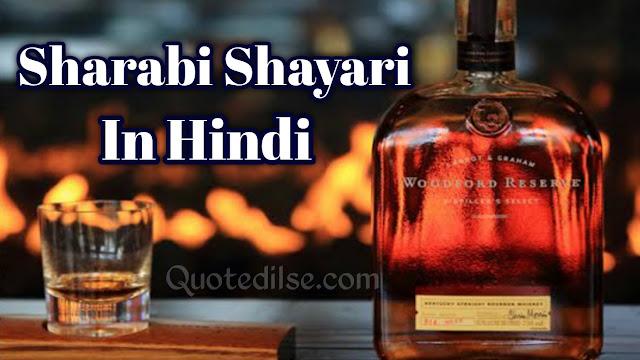 Sharabi Shayari In Hindi