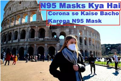 N 95 Mask Kya hai, Corona Virus se Bachao me N95 Masks kaise Help karta hai