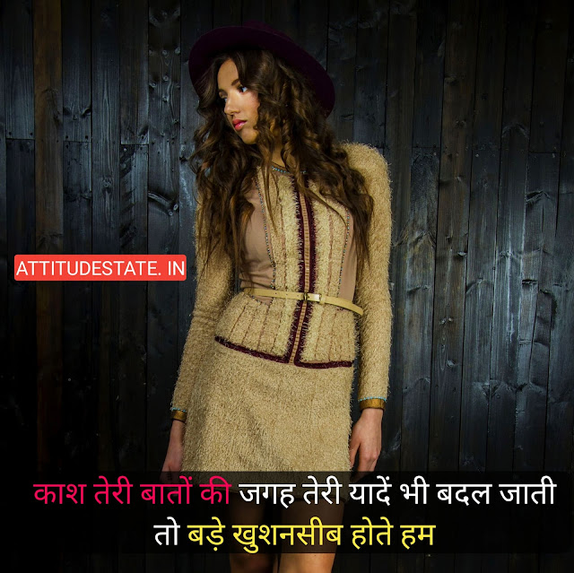 sad love attitude whatsapp status in hindi