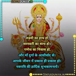 Navratri Wishes Images Free Download 2021, लक्ष्मी का हाथ हो,  सरस्वती का साथ हो।   गणेश का निवास हो,  और माँ दुर्गा के आशीर्वाद से।   आपके जीवन में प्रकाश ही प्रकाश हो।   नवरात्रि की हार्दिक शुभकामनायें।