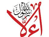 صور الا رسول الله بالخط العربي