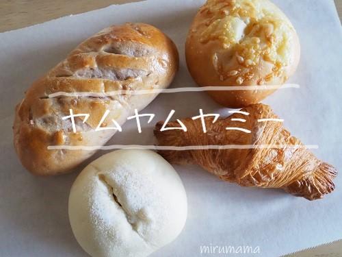 ヤムヤムヤミーのパンたち