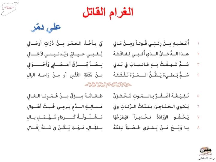 شرح قصيدة الغرام القاتل في اللغة العربية للصف الثامن الفصل الاول
