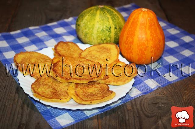 рецепт тыквенных оладий