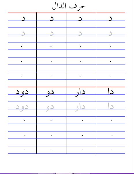 دفتر الطالب المميز للغة العربية أول ابتدائي ,الفصل الأول