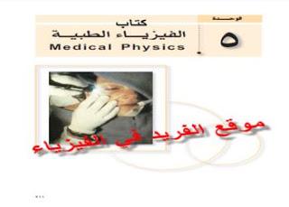 تنزيل كتاب أساسيات الفيزياء الطبية pdf برابط مباشر مجانا، كتب الفيزياء الطبية ، التشخيص الطبي، أسس الفيزياء الطبية بالعربي، مبادئ الفيزياء الطبية باللغة العربي