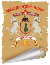 chauhan-rajput-symbol