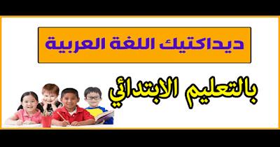 ديداكتيك اللغة العربية بالتعليم الابتدائي PDF
