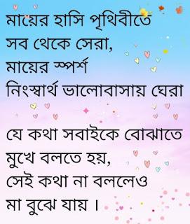 Bhalobashi Maa Lyrics Imran Mahmudul