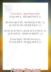Tere Maar Khane Se , Yeshu maine sifa payi he Jesus song Lyrics Hindi //  तेरे मार खाने से ,येशु मेने शिफा पायी हे जीसस सॉन्ग लिरिक्स