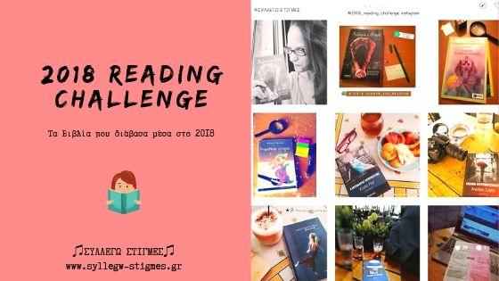 📚My Reading Challenge 2018: Τα Βιβλία που διάβασα το 2018