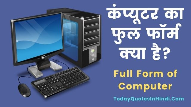 What-Is-The-Full-Form-of-Computer-In-Hindi