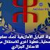 دولة القبائل الأمازيغية تصك عملتها المحلية
