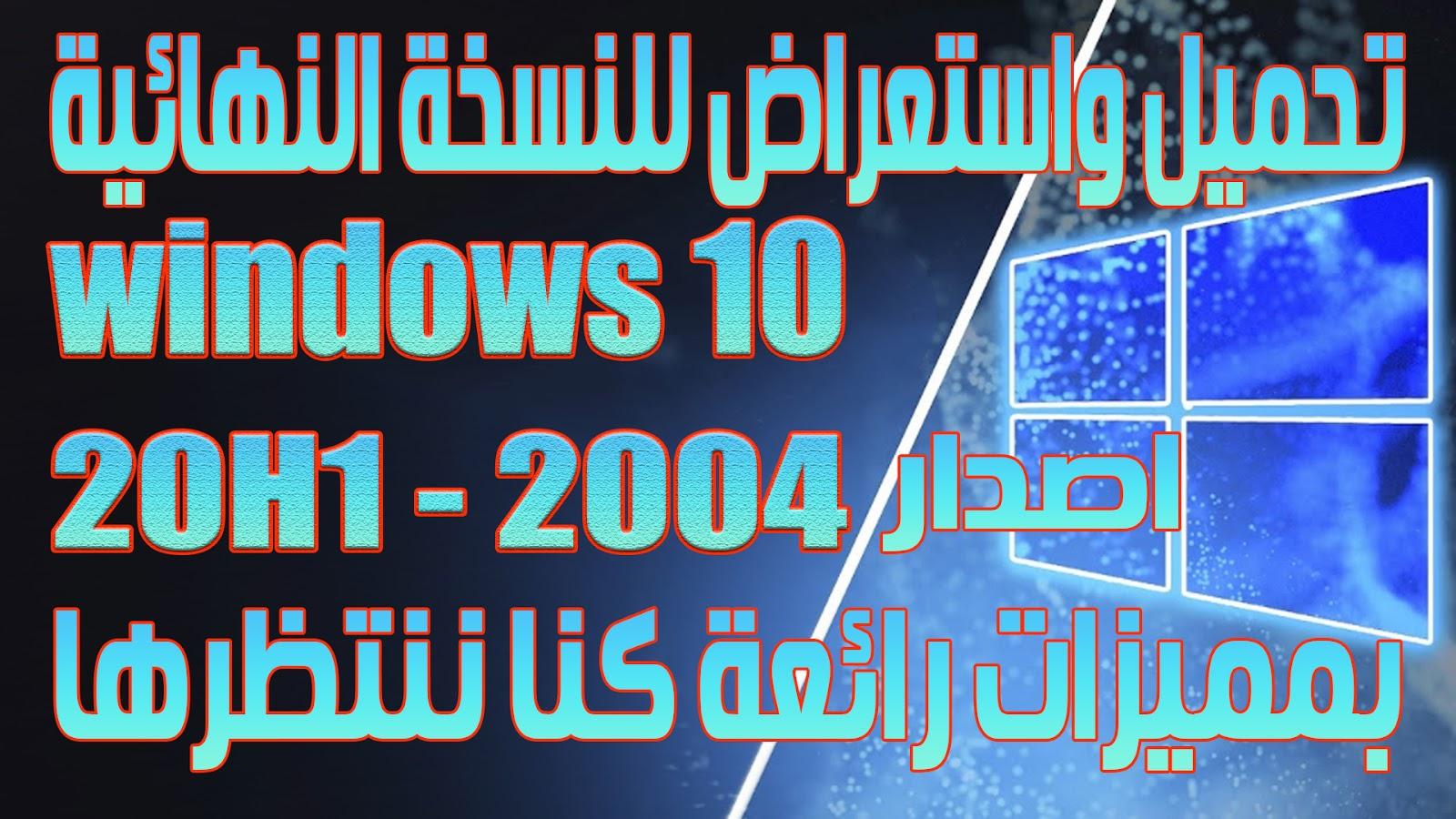 تحميل واستعراض لأحدث نسخة لويندوز 10 اصدار 2004 النسحة النهائية والرسمية - نسخة قمة في الاداء والروعة بمميزات خرافية