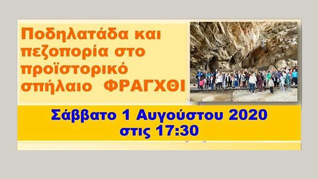 Αργολίδα: Ποδηλατάδα και πεζοπορία στο προϊστορικό σπήλαιο Φράγχθι στην Κοιλάδα