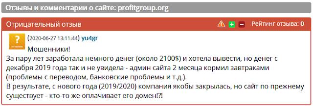 Отзывы и комментарии о сайте: profitgroup.org