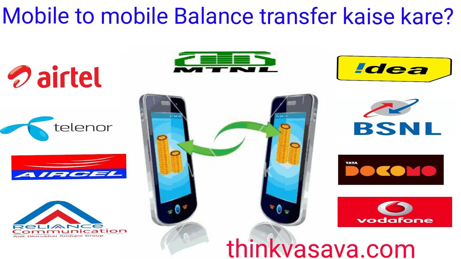 Balance Transfer Kaise Kare Kisi Bhi Mobile Ke Sim Me