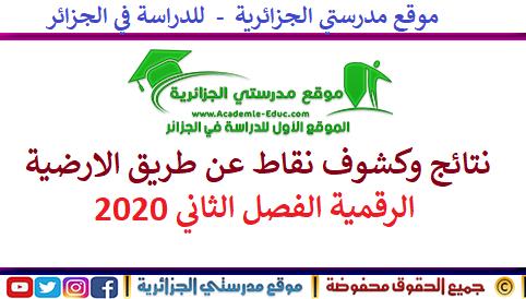 نتائج وكشوف نقاط عن طريق الارضية الرقمية الفصل الثاني 2020