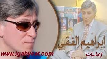 دكتور إبراهيم الفقى رائد التنمية البشرية والبرمجة العصبية