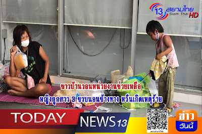 ชาวบ้านวอนหน่วยงานช่วยเหลือ หญิงลูกสาว 3 ขวบนอนข้างทาง หวั่นเกิดเหตุร้าย
