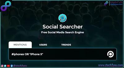 البحث عن حسابات اي شخص علي وسائل التواصل الاجتماعي