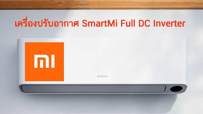 SmartMi Full DC Inverter Air Conditioner มีอะไรน่าสนใจบ้าง ?