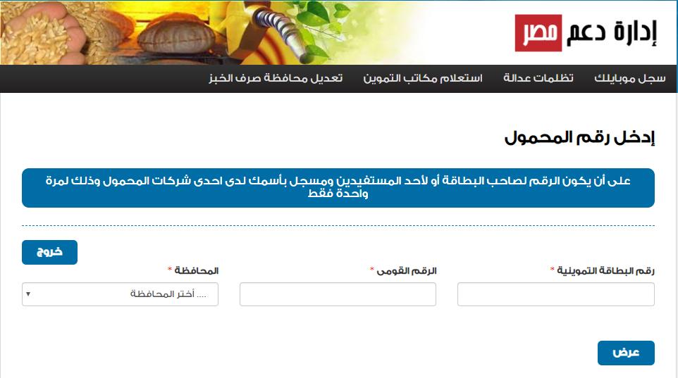 دعم مصر لتحديث بطاقة التموين 2020