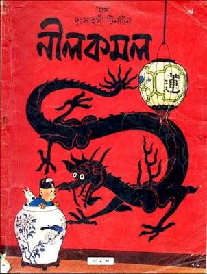 Tintin Comics in Bengali PDF, Nil Kamal, নীলকমল