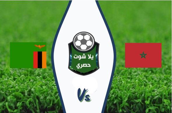 نتيجة مباراة المغرب وزامبيا اليوم الأحد 16-06-2019 ودية استعداد لأمم أفريقيا