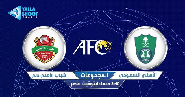 مشاهدة مباراة الاهلي السعودي اليوم | يلا شوت ارابيا