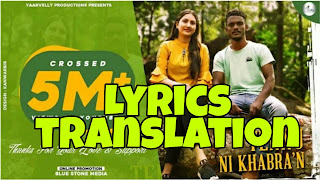 Tennu Ni Khabran Lyrics in English | With Translation | – Kaka
