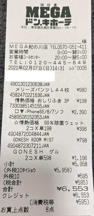 MEGAドン・キホーテ 紀の川店 2021/2/7 のレシート