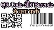 QR Code Aur Bar CODE Me Kya Phark Hai