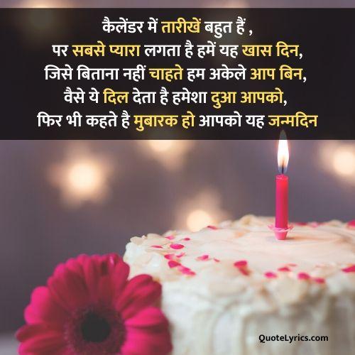 पत्नी को जन्मदिन की बधाई - patni ke janmdin par shayari