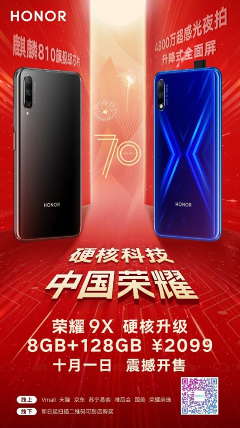HONOR 9X upgrade with 8GB RAM announced!