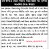 "DET, Kutch ""Rozgaar Bharti Mela"" (20-12-2019)"