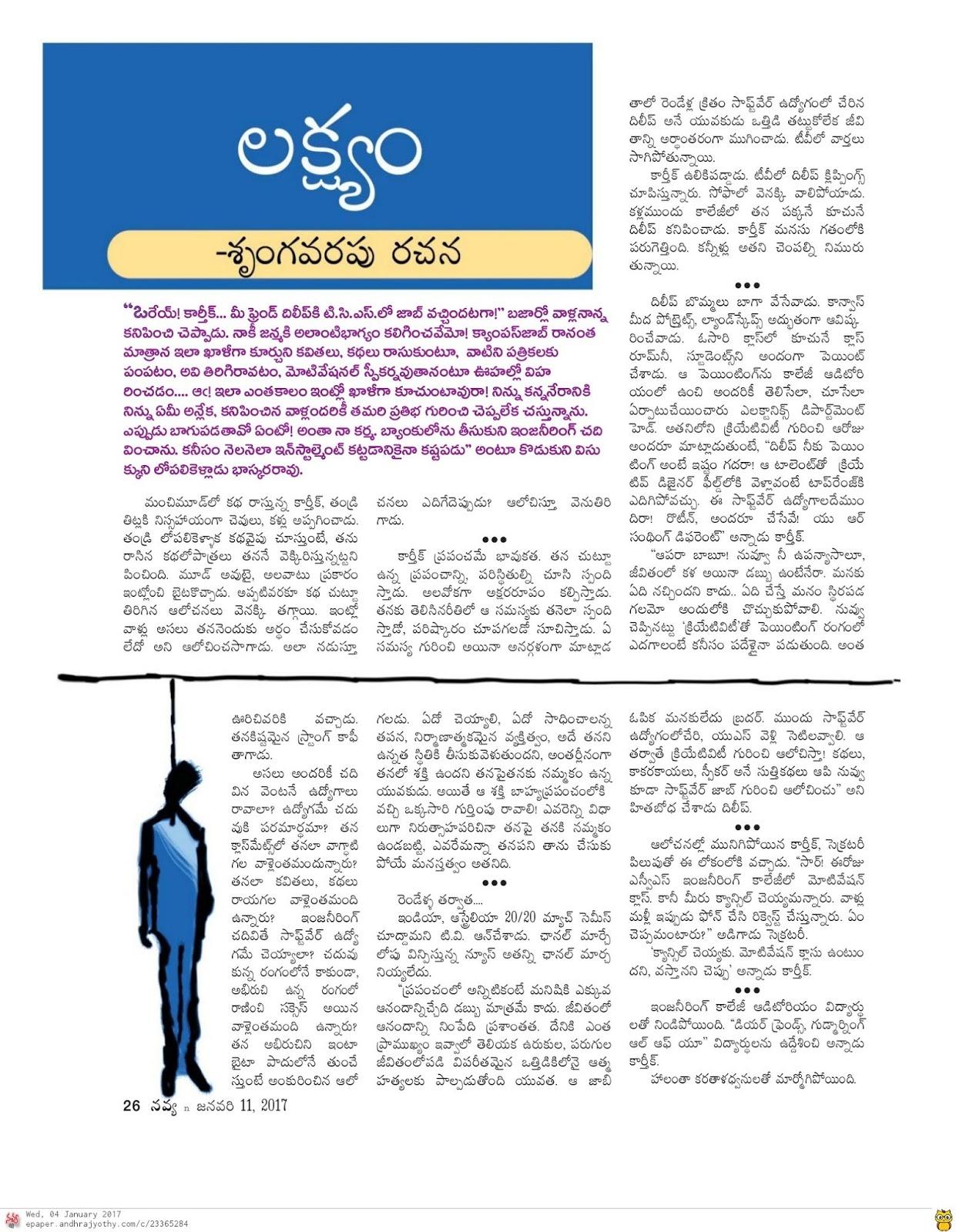 Srungavarapu Rachana: లక్ష్యం Published in ANDHRA JYOTHI