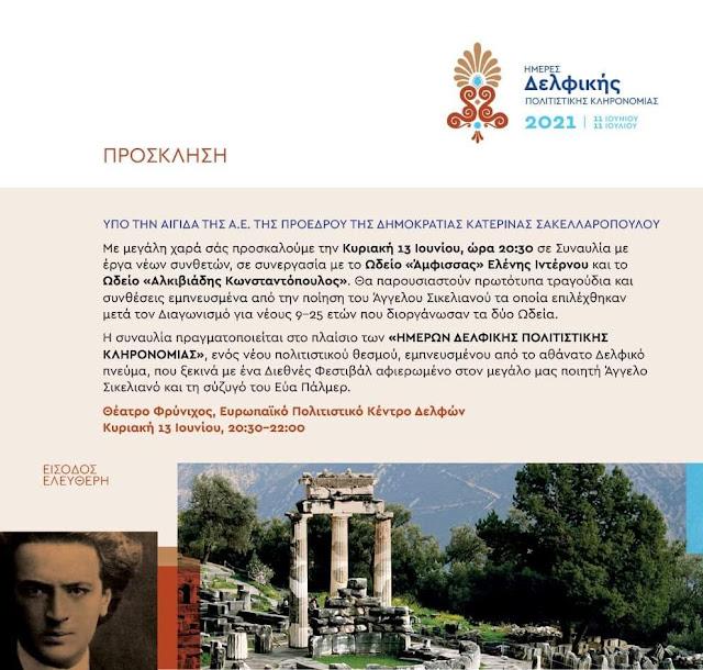 """""""Ημερών Δελφικής Πολιτιστικής Κληρονομιάς"""": Ανοικτή πρόσκληση για την συναυλία μας με θέμα """"Άγγελος Σικελιανός"""""""