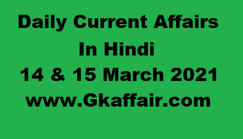 14 And 15 March 2021 - Daily  Current Affairs Updates In Hindi - Gk Affair
