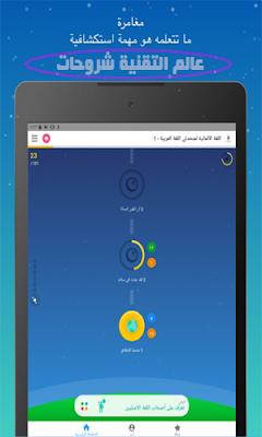 تحميل-تطبيق-Memrise-لـ-تعلم-اللغات-الاجنبية-مجانا-5