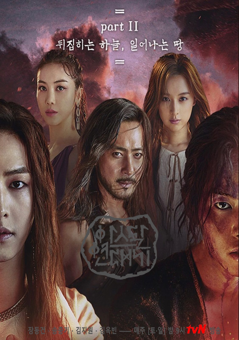 Arthdal Chronicles Part 2: The Sky Turning Inside Out, Rising Land (2019)