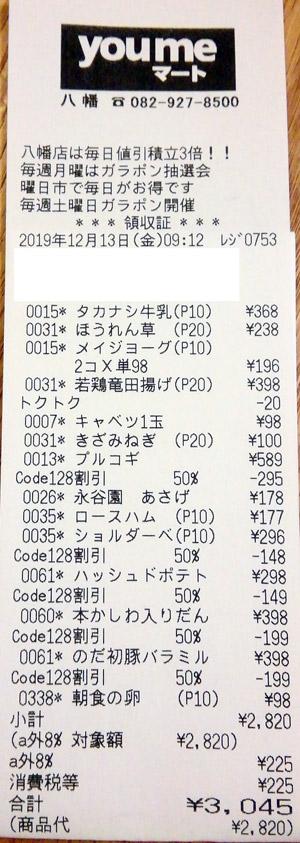 ゆめマート 八幡 2019/12/13 のレシート