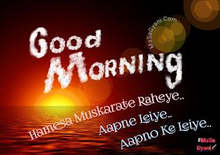 good morning quotes in hindi 1b