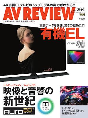 AVレビュー(AV REVIEW) 264号 2017-09-17 raw zip dl