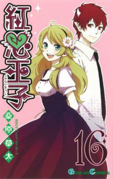 Kurenai Ouji Manga