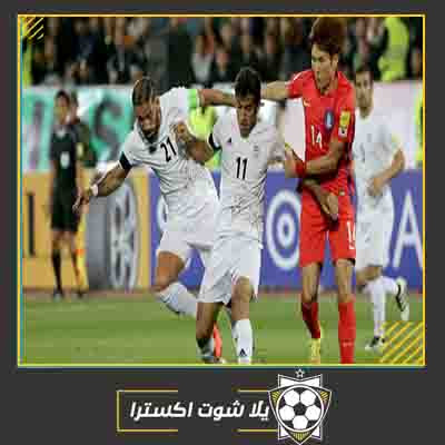 بث مباشر مباراة ايران وكوريا الجنوبية