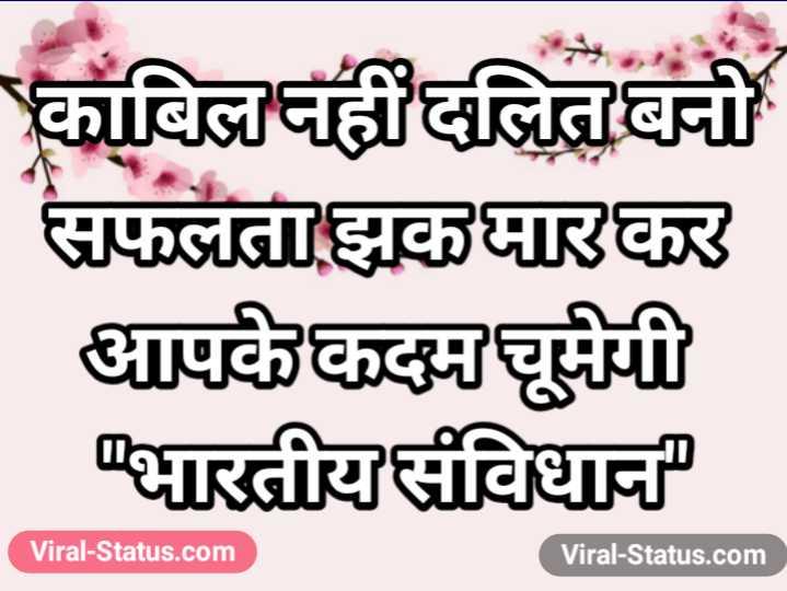 political status in hindi #33 | राजनीतिक चुटकुले 18 April 2020