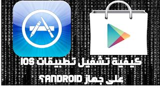 كيفية تشغيل تطبيقات iOS على جهاز Android؟